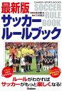 最新版サッカールールブック【電子書籍】[ 三村高之 ]