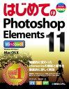 はじめてのPhotoshop Elements 11【電子書籍】[ ゆうきたかし ]