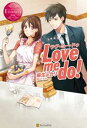 Love me do!【電子書籍】[ 麻生ミカリ ]