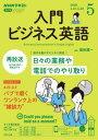 NHKラジオ 入門ビジネス英語 2020年5月号[雑誌]【電子書籍】