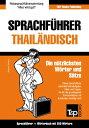 Sprachf?hrer Deutsch-Thail?ndisch und Mini-W?rterbuch mit 250 W?rtern【電子書籍】[ Andrey Taranov ]