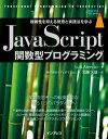 JavaScript関数型プログラミング 複雑性を抑える発想と実践法を学ぶ【電子書籍】[ LuisAtencio ]