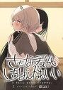 楽天楽天Kobo電子書籍ストアきたない君がいちばんかわいい 連載版(3)【電子書籍】[ まにお ]