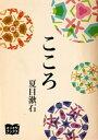 こころ【電子書籍】 夏目漱石