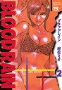 BLOOD RAIN 2【電子書籍】[ 村生ミオ ]
