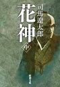 花神(中)(新潮文庫)【電子書籍】[ 司馬遼太郎 ]