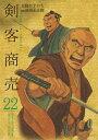 剣客商売 22巻【電子書籍】[ ...