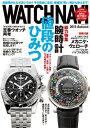 WATCH NAVI 2015年10月号 Autumn【電子書籍】