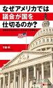 なぜアメリカでは議会が国を仕切るのか?現役外交官が教える まるわかり米国政治【電子書籍】[ 千葉明 ]