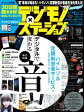 デジモノステーション 2015年10月号【電子書籍】