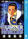 HUNTER×HUNTER モノクロ版 8【電子書籍】[ 冨...