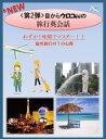[第2弾]わずか1時間で「目からウロコの旅行英会話!!」-海外旅行はこれ1冊-この本は第2弾で、初版や改訂版と比べて多くの情報が追加され、自分の必要な情報に即座にジャンプ【電子書籍】