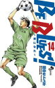 BE BLUES!〜青になれ〜(14)【電子書籍】[ 田中モトユキ ]