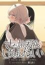 楽天楽天Kobo電子書籍ストアきたない君がいちばんかわいい 連載版(1)【電子書籍】[ まにお ]
