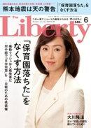 The Liberty��(����Хƥ�) 2016ǯ 6���