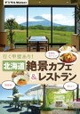 北海道 絶景カフェ&レストラン【電子書籍】[ HokkaidoWalker編集部 ]
