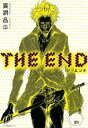 THE END(4)【電子書籍】[ 真鍋昌平 ]