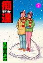 痴連 7【電子書籍】[ 長谷川法世 ]