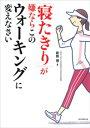 楽天楽天Kobo電子書籍ストア「寝たきり」が嫌ならこのウォーキングに変えなさい【電子書籍】[ 能勢博 ]