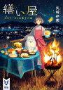 繕い屋 月のチーズとお菓子の家【電子書籍】 矢崎存美