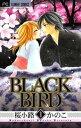 BLACK BIRD(8)【電子書籍】[ 桜小路かのこ ]