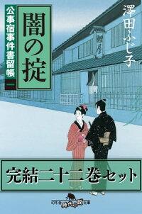 公事宿事件書留帳シリーズ完結二十二巻セット【電子版限定】