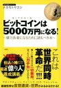 ビットコインは5000万円になる!〜億万長者になるために読むべき本〜【電子書籍】[ ナカモトヤスシ ]