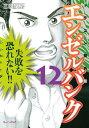 エンゼルバンク ドラゴン桜外伝12巻【電子書籍】[ 三田紀房 ]