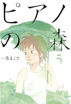ピアノの森5巻【電子書籍】[ 一色まこと ]