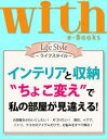 "with e-Books インテリアと収納 ""ちょこ変え""で私の部屋が見違える【電子書籍】[ with編集部 ]"