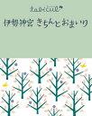 伊勢神宮 きちんとおまいり(2016年版)【電子書籍】