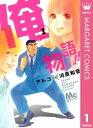 俺物語!! 1【電子書籍】[ 河原和音 ]