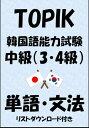 TOPIK(韓国語能力試験)中級(3 4級)単語 文法(リストダウンロード付き)【電子書籍】 Sam Tanaka