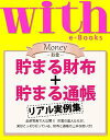 with e-Books 貯まる財布+貯まる通帳 リアル実例集【電子書籍】[ with編集部 ]
