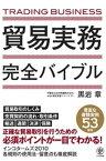 貿易実務完全バイブル【電子書籍】[ 黒岩章 ]