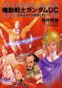 機動戦士ガンダムUC2 ユニコーンの日(下)【電子書籍】[ 福井 晴敏 ]