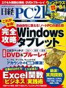 日経PC21 (ピーシーニジュウイチ) 2014年 10月号 [雑誌]【電子書籍】[ 日経PC21編集部 ]