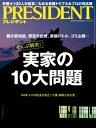 PRESIDENT (プレジデント) 2018年 9/3号 [雑誌]【電子書籍】[ PRESIDENT編集部 ]