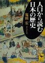 人口から読む日本の歴史【電子書籍】[ 鬼頭宏 ]