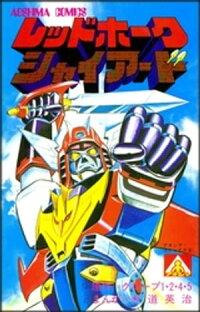 アオシマ・コミックス4レッドホークシャイアード