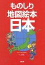 ものしり地図絵本 日本【電子書籍】