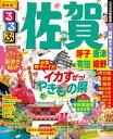 るるぶ佐賀 呼子 唐津 有田 嬉野(2016年版)【電子書籍】