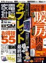 家電批評 2015年 2月号【電子書籍】[ 家電批評編集部 ]