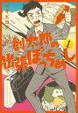 創太郎の出張ぼっちめし 1巻【電子書籍】[ マキヒロチ ]