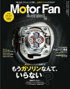 Motor Fan illustrated Vol.104【電子書籍】[ 三栄書房 ]