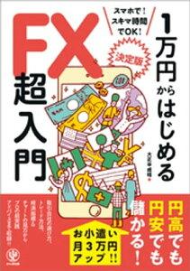 <決定版>1万円からはじめるFX超入門【電子書籍】[ 大正谷成晴 ]