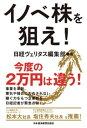 イノベ株を狙え!【電子書籍】[ 日経ヴェリタス編集部 ]