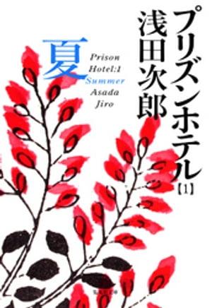 プリズンホテル 1 夏【電子書籍】[ 浅田次郎 ]