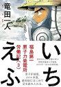 いちえふ 福島第一原子力発電所労働記3巻【電子書籍】[ 竜田一人 ]