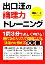 出口汪の論理力トレーニング【電子書籍】[ 出口汪 ]
